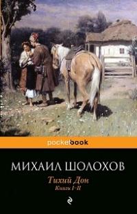 Тихий Дон книга 1-2